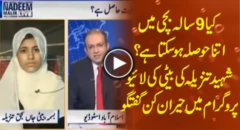 9 Years Old Bisma, The Daughter of Martyred Tanzeela, Talking in Live Program with Amazing Courage