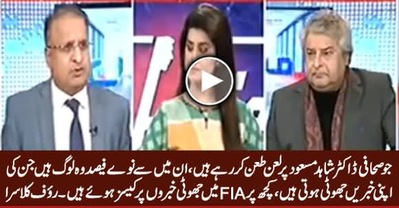 90% Journalists Who Are Bashing Dr. Shahid Masood, Their Own Stories Were Fake - Rauf Klasra