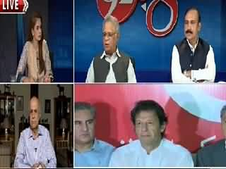 92 at 8 (MQM & JUIF Determined To D-Seat PTI) – 31st July 2015
