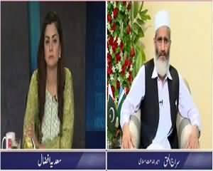 92 at 8 (Siraj-ul-Haq Exclusive Interview) – 7th June 2015