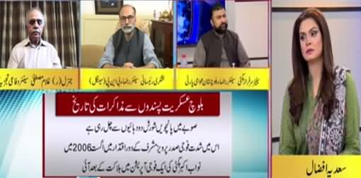 92 At 8 (What Can Govt Do For Balochistan) - 10th July 2021