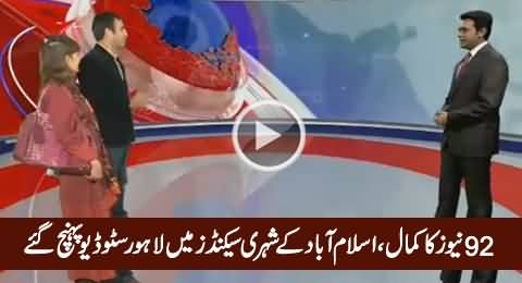 92 News Brings A Family From Islamabad To Lahore Studio Through Hologram Technology