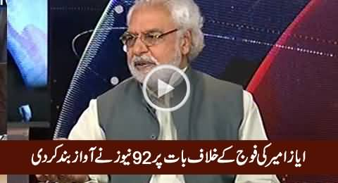 92 News Mutes Voice of Ayaz Amir When He Starts Speaking Against Army