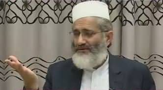 92 Special (Siraj ul Haq Exclusive Interview) – 1st January 2017