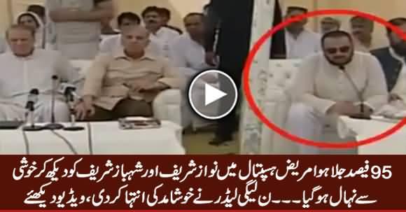 95% Jala Huwa Mareez Sharif Brothers Ko Daikh Kar Khushi Se Nehal Ho Gaya - A PMLN Leader