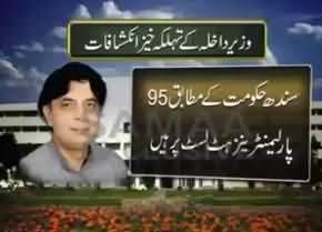 95 Pakistani Parliamentarians On the Hit List of Terrorists - Ch. Nisar Revealed