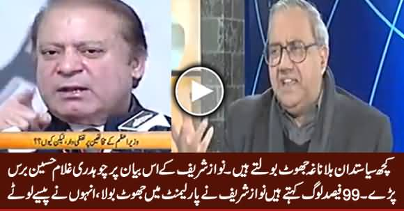 99% People Say Nawaz Sharif Is Lying About London Flats - Ch. Ghulam Hussain