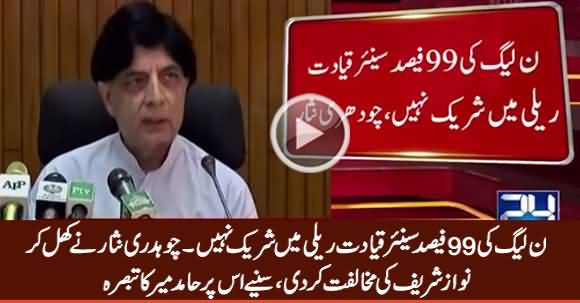 99% Senior Leaders Are Not Part of PMLN Rally - Chaudhry Nisar