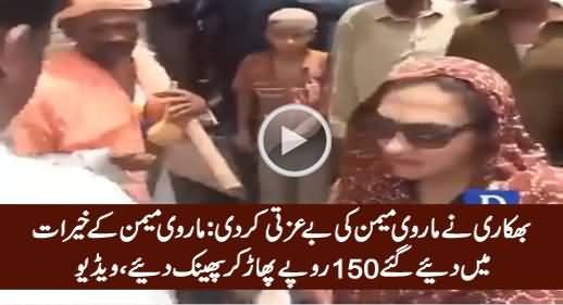 A Beggar Badly Insults Marvi Memon When She Gives Him 150 Rs. As Charity