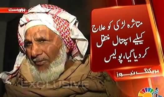 A Beggar Raped 25 Years Old Girl in Lahore, Raped Girl Shifted to Hospital