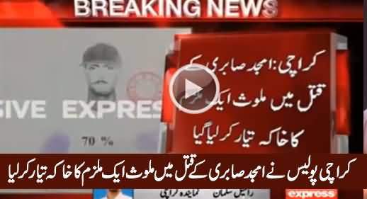 A Big Achievement By Karachi Police In Amjad Sabri Murder Case