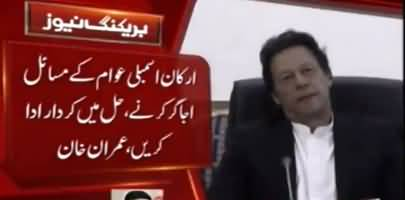 A big change will be seen in the next few months - Prime Minister Imran Khan