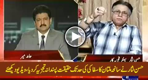 A Bit Harsh But Realistic Analysis of Hassan Nisar on Stampede in Multan Jalsa