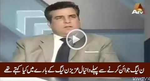 A Blast From The Past: What Daniyal Aziz Used To Say About PMLN Before Joining