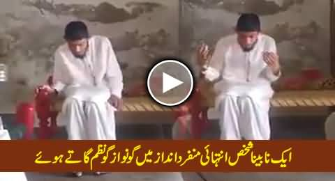 A Blind Person Singing Go Nawaz Go in Very Unique Style, Must Watch