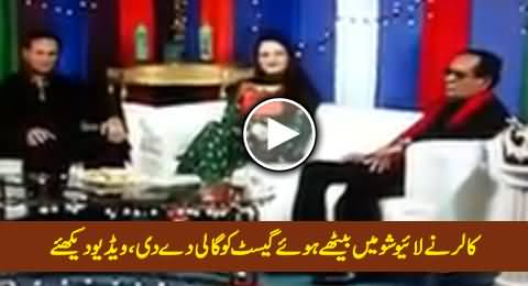 A Caller Insults The Guest in Live Eid Special Show, Exclusive Video