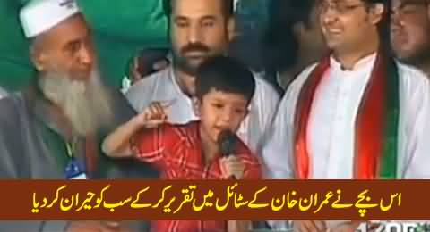 A Child Delivering Speech in Imran Khan's Style in PTI Azadi March