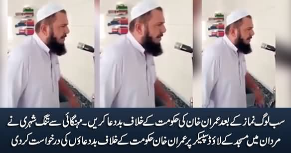 A Citizen In Mardan Appeals People From Mosque's Loudspeaker to Curse PM Imran Khan & His Govt