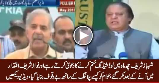 A Compilation of Sharif Brothers Statements About Load Shedding
