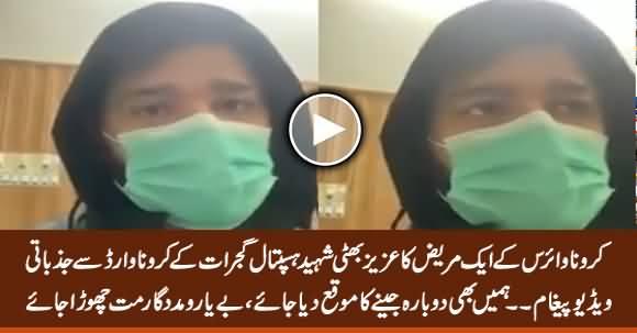 A Coronavirus Patient's Emotional Video Message From Aziz Bhatti Hospital Gujrat's Corona Ward