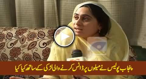 A Dancer Girl Telling What Punjab Police Did With Her - Really Shameful