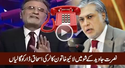 A Female Caller Abusing Ishaq Dar in Live Show of Nusrat Javed