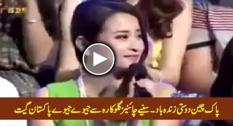 A Female Chinese Singer Singing Jeeway Jeeway Pakistan Song, Must Watch