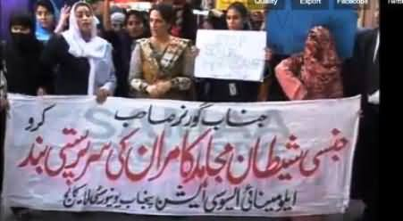 A Female Lecturer Sexually Harassed by Punjab University Vice Chancellor Mujahid Kamran