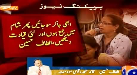 A Female MQM Worker Badly Abusing Imran Khan & Suggesting Altaf Hussain to Ignore Him
