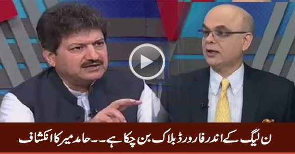 A Forward Block Has Been Formed in PMLN - Hamid Mir Revealed