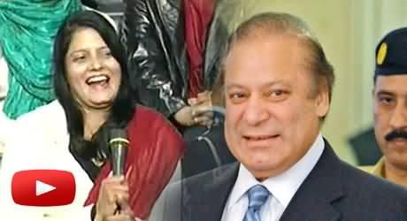 A Girl Admiring the Beauty of PM Nawaz Sharif in Khabarnaak