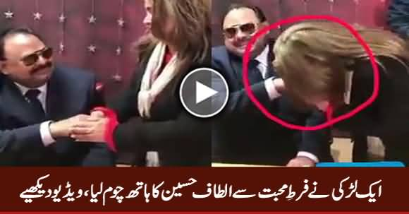 A Girl Kissing Altaf Hussain's Hand, See Altaf Hussain's Reaction