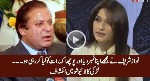 A Girl Reveals in Live Show How Nawaz Sharif Flirted With Her in Plane