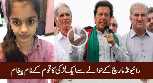 A Girl's Message To Nation Regarding Imran Khan's Raiwind March