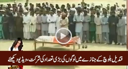 A Great Number of People Join Qandeel Baloch's Funeral Prayer, Exclusive Video