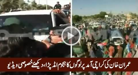 A Great Number of People Reached To Welcome Imran Khan in Karachi, Exclusive Video