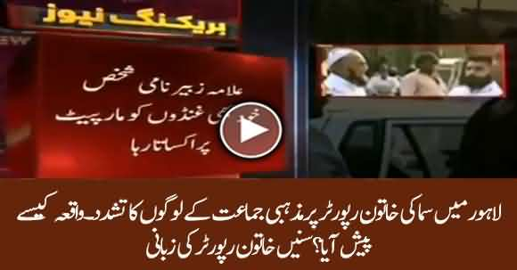 A Group Of Men Allegedly Belonging To A Religious Outfit, Assaulted Samaa Reporter Sidra Ghayas