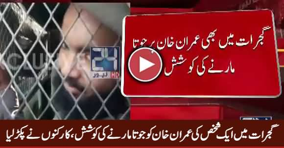 A Guy Tried To Attack Imran Khan With A Shoe In Gujrat