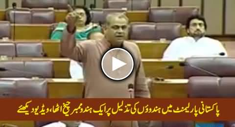 A Hindu MP Crying on the Insult & Humiliation of Hindus in Pakistan Parliament