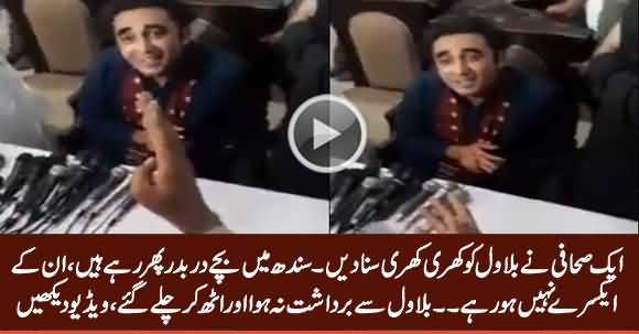 A Journalist Slams Bilawal on His Face, Bilawal Leaves The Media Talk
