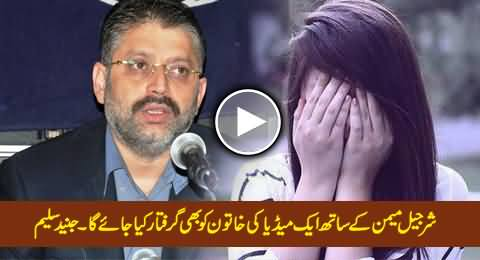 A Lady From Media Will By Arrested with Sharjeel Memon - Junaid Saleem Reveals