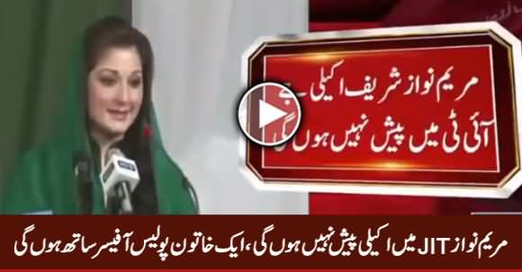 A Lady Police Officer Will Be With Maryam Nawaz Inside JIT