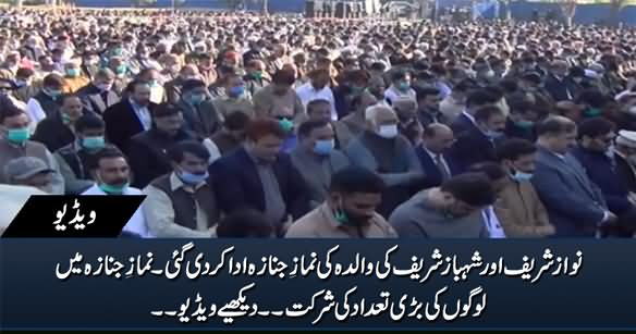 A Large Numbers of People Attend Funeral Prayer of Nawaz Sharif's Mother