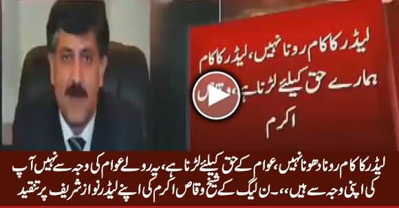 A Leader's Job Is To Fight For Public, Not to Cry For Himself - Sheikh Waqas Akram Criticizes Nawaz Sharif