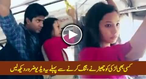 A Lesson For Boys: Kisi Bhi Larki Ko Tang Karne Se Pehle Yeh Video Zaroor Dekh Lien
