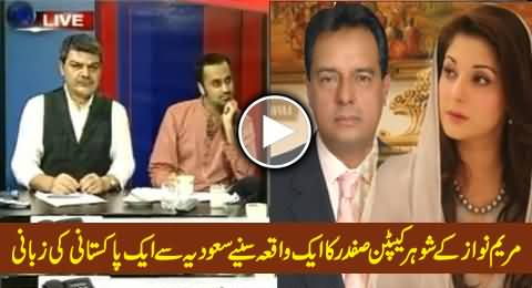 A Live Caller From Saudi Arabia Telling A Story of Captain Safdar, The Husband of Maryam Nawaz