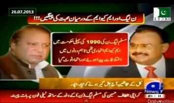 A Love Affair is Going To Take Place Between PMLN and MQM - Watch The History of Both Parties