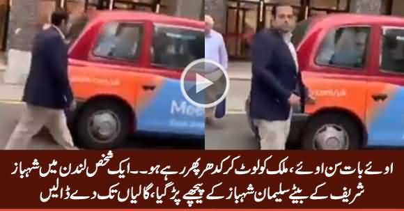 A Man Insults Suleman Shahbaz (Son of Shahbaz Sharif) In London