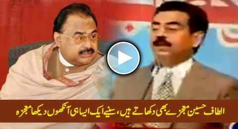 Altaf Hussain Ka Mojza: A Man Telling A Really Amazing Miracle of Altaf Hussain