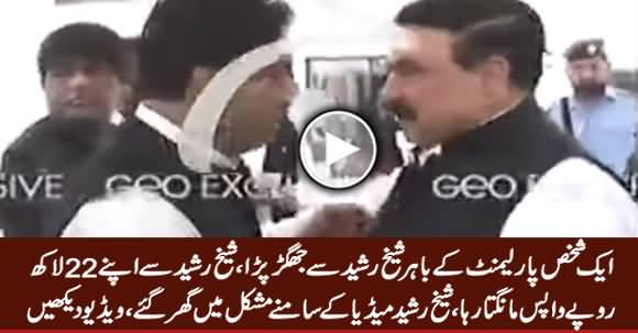 A Man Threatened Sheikh Rasheed Outside Parliament, Exclusive Video